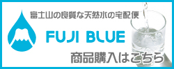 Mt. Fuji natural mineral water brand  FUJIBLUE.  Product purchase here